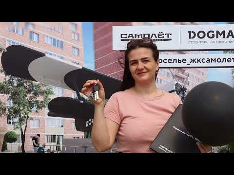 Embedded thumbnail for ЖК Самолет Краснодар